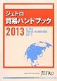 ジェトロ 貿易ハンドブック 2013