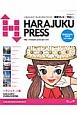 HARAJUKU PRESS ハラジュクパーフェクトガイドブック