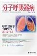 分子呼吸器病 17-1 2013.4 特集:呼吸器病学TOPICS 2012-2013