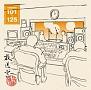 放送室 VOL.101〜125※CD-ROM商品です PCにて再生可能※