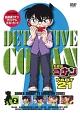 名探偵コナン PART21 Vol.2
