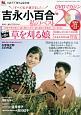 吉永小百合 私のベスト20 DVDマガジン すべて私が選びました(10)