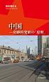 中国-奇跡的発展の「原則」