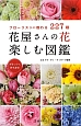 花屋さんの花 楽しむ図鑑 フローリストに教わる227種