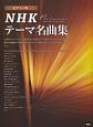 NHKテーマ名曲集