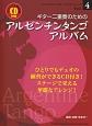 ギター二重奏のためのアルゼンチンタンゴ・アルバム マイナスワン&模範演奏CD付き マイナスワンギターデュオシリーズ4
