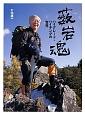 薮岩魂 ハイグレード・ハイキングの世界