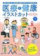 医療と健康イラストカット CD-ROM付 病院・保健センター・福祉施設・保健室・薬局…あらゆ
