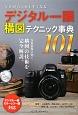 デジタル一眼 構図テクニック事典101 写真がもっと上手くなる