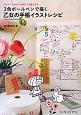 3色ボールペンで描く乙女の手帳イラストレシピ スケジュールやメモを楽しく可愛く彩る