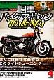 旧車バイクマガジン Zのライトチューニング 映像と動画で国産旧車を楽しむ新感覚DVDマガジン。(4)