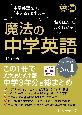 魔法の中学英語 CD付 中学3年間で学ぶ英語はこの1冊でOK!