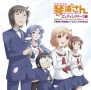 TVアニメーション「琴浦さん」エンディングテーマ集 希望の花とつるぺたとESP研のテーマ(通常盤)
