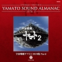 ETERNAL EDITION YAMATO SOUND ALMANAC 1978-5 宇宙戦艦ヤマト2 BGM集 PART1
