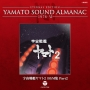 ETERNAL EDITION YAMATO SOUND ALMANAC 1978-5 宇宙戦艦ヤマト2 BGM集 PART2