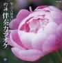 箏・尺八演奏による 吟詠 伴奏カラオケ