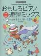 おもしろピアノ連弾ミックス~たぬきさん、狙いうち~ 中級 発表会でパフォーマンス!