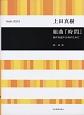 上田真樹/組曲「時間」 無伴奏混声合唱のために