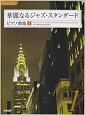 華麗なるジャズ・スタンダード ピアノ曲集 (1)