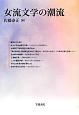 女流文学の潮流 梅光学院大学公開講座論集61