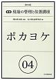 実践 現場の管理と改善講座<第2版> ポカヨケ (4)