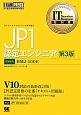 JP1 認定エンジニア<第3版> 試験番号HMJ-100E JP1認定資格試験学習書