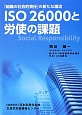 ISO 26000と労使の課題 「組織の社会的責任」の新たな潮流
