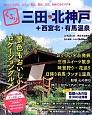 くるり 三田・北神戸+西宮北・有馬温泉 おいしいごはん、カフェ、里山、歴史、文化、初めての