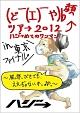 (ど ̄(エ) ̄や)b顔ツア→2012 ハジ→めてのワンマンin東京ファイナル 〜風邪っぴきでも、ええぢゃないかっ♪♪〜
