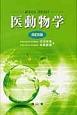 医動物学<改訂6版>