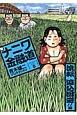 新・ナニワ金融道<新装版> (5)