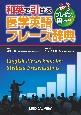 和英で引ける 医学英語フレーズ辞典 もうプレゼンで困らない!