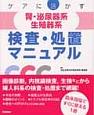 ケアに活かす 腎・泌尿器系 生殖器系 検査・処置マニュアル