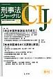 刑事法ジャーナル 特集:改正中国刑事訴訟法の成立 終末期医療をめぐる課題と展望 (35)