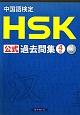 中国語検定 HSK公式過去問集 4級 CD付