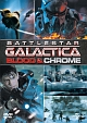 GALACTICA:スピンオフ【BLOOD&CHROME/最高機密指令】