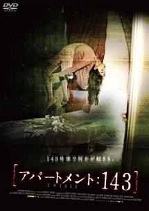 アパートメント:143[]