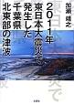 2011年 東日本大震災で発生した 千葉県北東部の津波