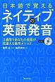 日本語で覚えるネイティブの英語発音 CD付 3週間であなたの英語が見違える島岡メソッド