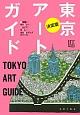 東京アートガイド<決定版> 美術館/ギャラリー/ショップ/カフェ/オルタナティ