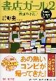 書店ガール 最強のふたり (2)