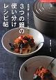 3つの鍋の使い分けレシピ帖 鋳物琺瑯、多層ステンレス、土鍋