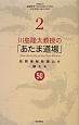 川島隆太教授の「あたま道場」 空間情報処理力を鍛える50 (2)