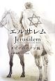 エルサレム ダビデのカナン統一