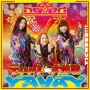 ティッケー大作戦!~YAVAY/HYPER TICKEEE QUEENの歌 ハイパーデラックスエディション盤