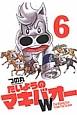 たいようのマキバオーW (6)