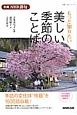 もっと知りたい 美しい季節のことば 別冊NHK俳句