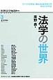 法学の世界 新・総合特集シリーズ3 すべての法学徒に贈る決定版法学入門 珠玉の24作品