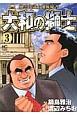 大和の獅士 風雲代議士剛腕秘書 (3)