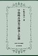 早池峰岳神楽の継承と伝播